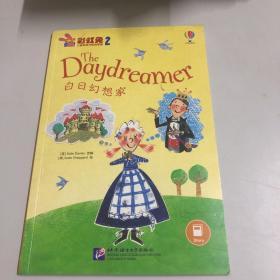 彩虹兔儿童英语分级故事屋2 白日幻想家