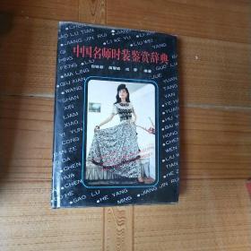 中国名师时装鉴赏辞典