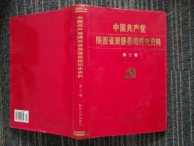 中国共产党,陕西省吴堡县组织史资料  第三卷(1993.6~1998.5)