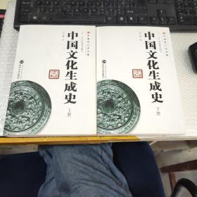 中国文化生成史(上、下册)