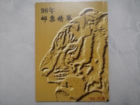 98年邮票集萃