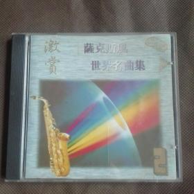 CD《萨克斯风》正常播放