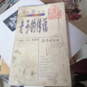 老子的传说——故事篓丛书