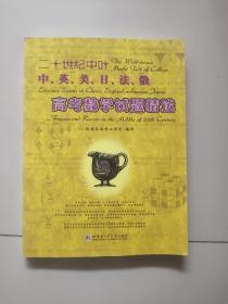 二十世纪中叶中、英、美、日、法、俄高考数学试题精选