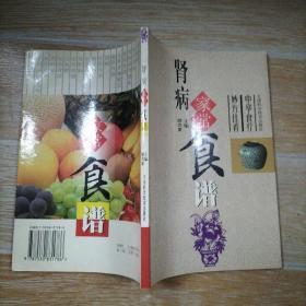 肾病家常食谱——中华食疗妙方佳肴