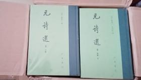 元诗选(中国古典文学总集·精装·繁体竖排·全9册)(书角有磕碰,见图)