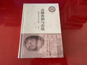 贡赋体制与市场:明清社会经济史论稿(未拆封)
