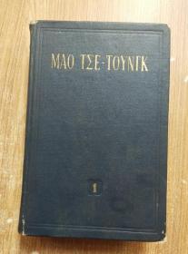 罕见 希腊文  毛泽东选集 第一卷