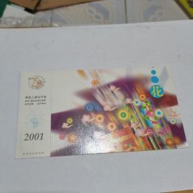 2001年中国邮政贺年(有奖)花企业金卡明信片-