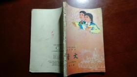 全日制十年制学校小学课本语文第八册(未用)