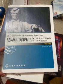 感动世界的声音:史上最具影响力的英语演讲(英汉对照)