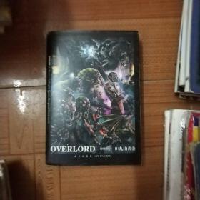 OVERLORD.3 王国好汉(下册)