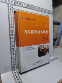 内科医师处方手册(精装)