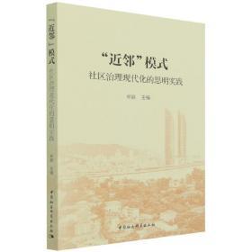 """""""近邻""""模式:社区治理现代化的思明实践❤ 卓越 中国社会科学出版社9787520389846✔正版全新图书籍Book❤"""