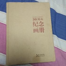 湖北教育出版社建社30周年纪念画册(大16开精装)
