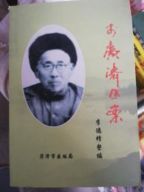 李广济医案