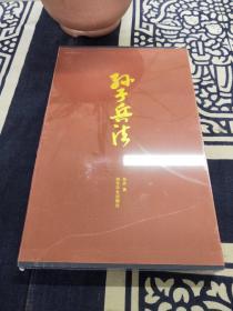 孙子兵法(中英文丝绸彩印珍藏本)(未拆封)