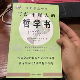 每天学点哲学:写给年轻人的哲学书