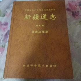 新疆通志著述出版志