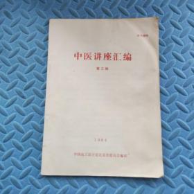 中医讲座汇编(第三辑)