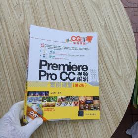 Premiere Pro CC视频编辑案例课堂(第2版)【含光盘一张  内页干净】