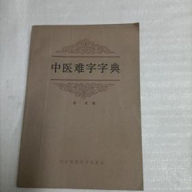 中醫難字字典