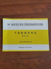 06系列江苏省工程建设标准设计图集 平屋面建筑构造 苏J03-2006