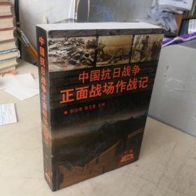 中國抗日戰爭正面戰場作戰記:(下冊)