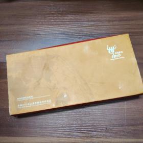 吉祥世博纪念套章-铜质镀金