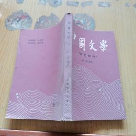 中国文学:1:2合售
