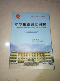 中学俄语词汇例解(七、八、九年级+必修1-5全册)