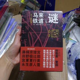 """马来铁道之谜:有栖川有栖""""国名系列""""第六弹"""