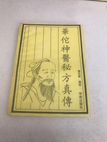 华佗神医秘方真传.