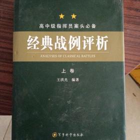 经典战例评析 王洪光