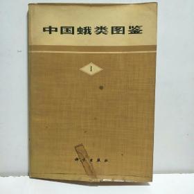 中国蛾类图鉴   一