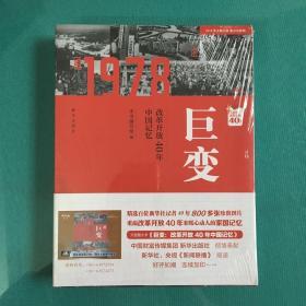 巨变:改革开放40年中国记忆(塑封全新)