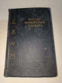 朝鲜语丶汉语丶俄语 对照 辞典  精装 题目见图