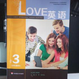 love英语(第三册)学生用书