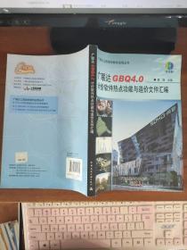 广联达工程造价软件应用丛书:广联达GBQ4.0计价软件热点功能与造价文件汇编(含光盘)