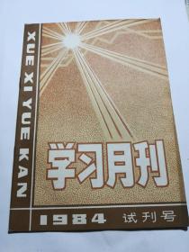 学习月刊(试刊号)