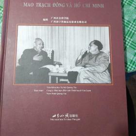 毛泽东与胡志明