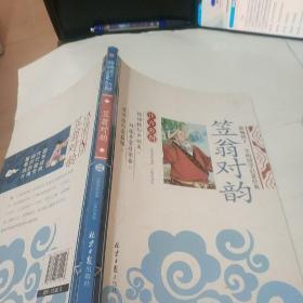 笠翁对韵 影响孩子一生的国学启蒙经典(注音彩图版)