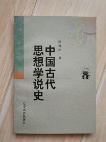 新世纪万有文库:中国古代思想学说史(书后有几页有一小凹点)