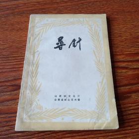 寻针(1983年小戏创作选之二)