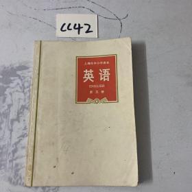 上海市中小学课本 英语 第五册