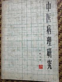 中医病理研究