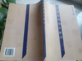 中国篆刻创作解读      (流派印卷)