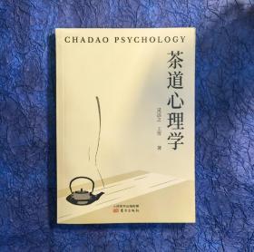 茶道心理学