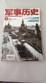 军事历史 2005年第1期月刊(创刊号)
