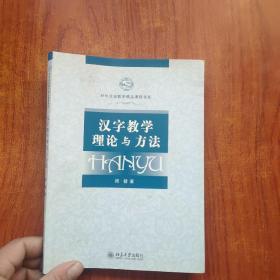 对外汉语教学精品课程书系:汉字教学理论与方法